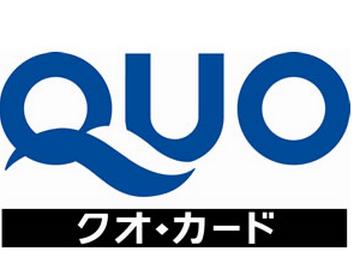 タマホームから500円クオカード(QUOカード)が貰える!資料請求で!