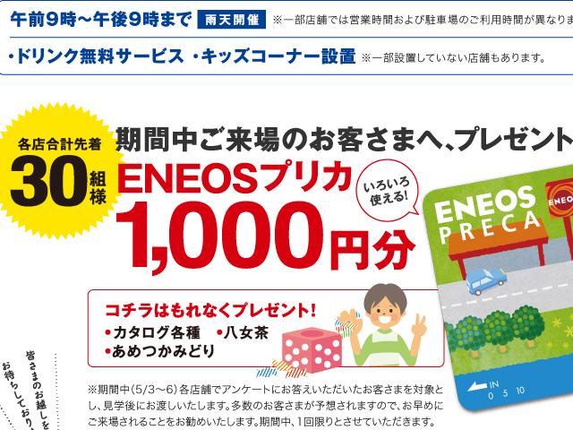 【急げ!】ゴールデンウィークにタマホーム見学会で1000円分エネオスプリカもらえる!