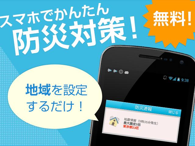 disaster-prevention-app