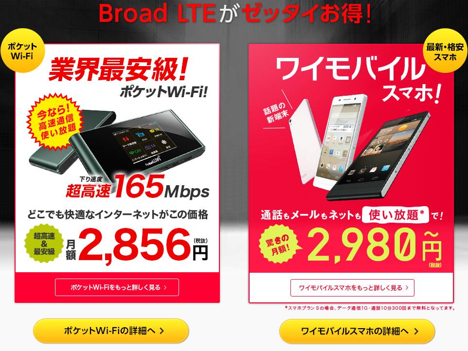 【Y!mobile】ワイモバイルのBroad LTEの使い放題が一番安いぞ!スマホとセットでコスパ最高!