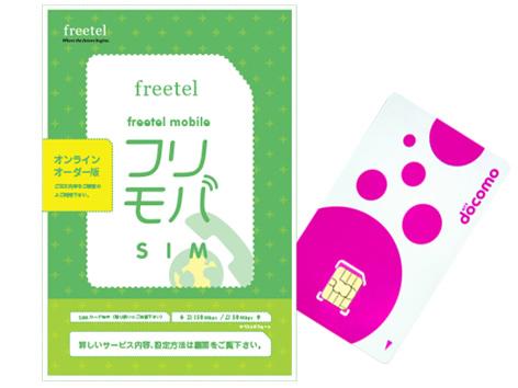 「freetel」ってのをよく見かけるが・・・SIMフリースマホや格安SIMの会社なの?評判や口コミは?