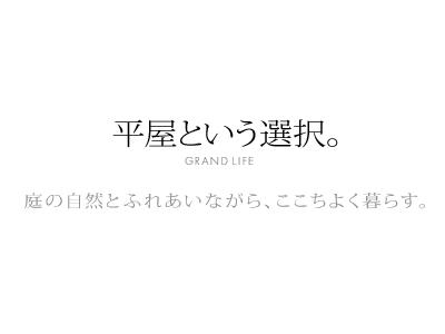 sumitomo-hiraya