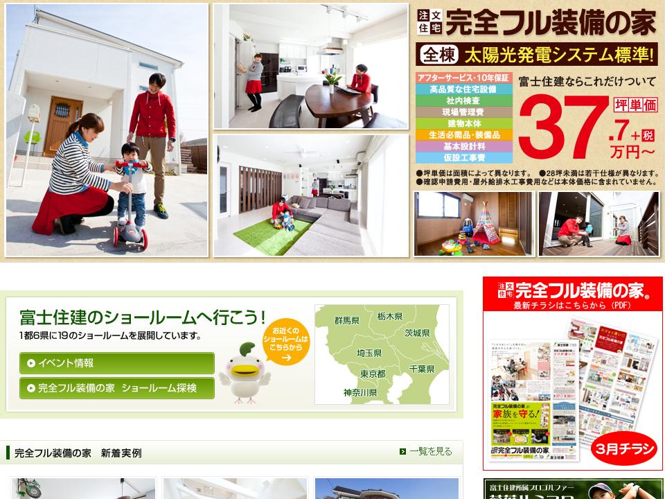 【富士住建】完全フル装備の家の評判は?1000万円台の価格と37万7000円の坪単価が魅力!