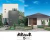 タマホームの500万円台の家「大安心の家5シリーズ」の特徴と評判は?